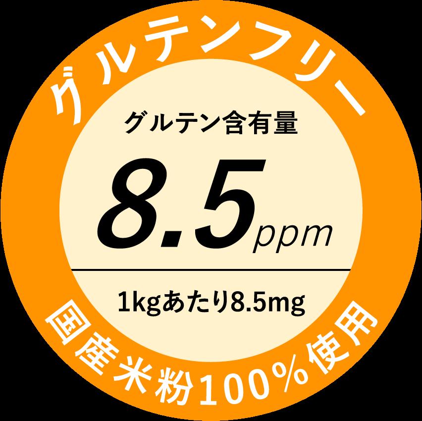 グルテンフリー グルテン含有量8.5ppm