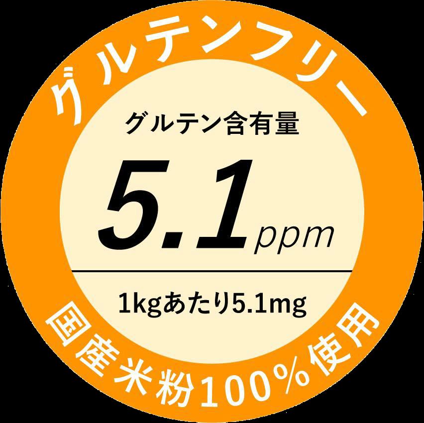 グルテンフリー グルテン含有量5.1ppm